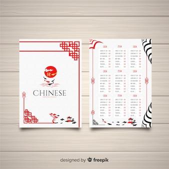 中華レストランのパンフレットの型板
