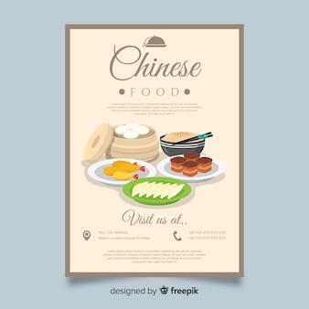 シンプルな中華料理チラシ