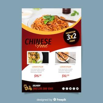 中華料理チラシテンプレート