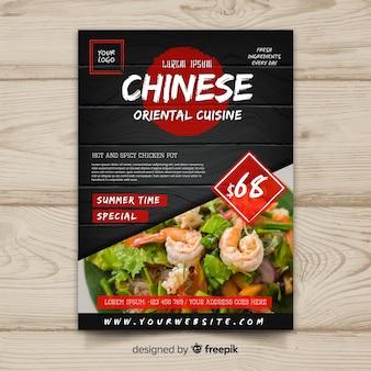 Фотографический китайский ресторан флаер