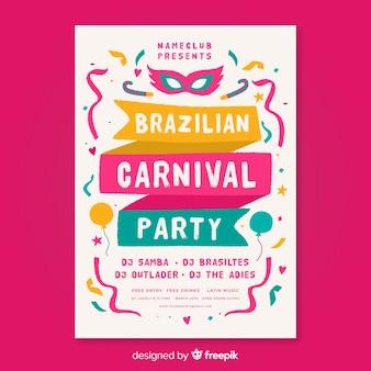 ブラジルのカーニバルパーティーのチラシ