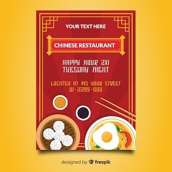 Плоская китайская еда флаер шаблон