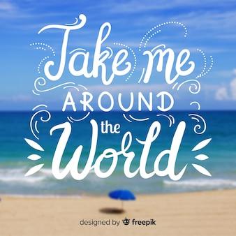 世界中に連れて行って