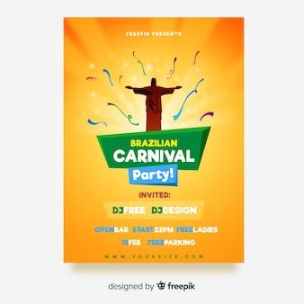 ブラジルのカーニバルパーティーチラシテンプレート