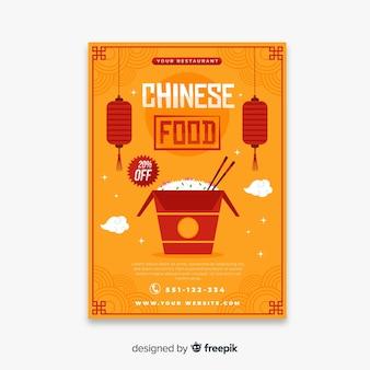 Китайская еда флаер шаблон
