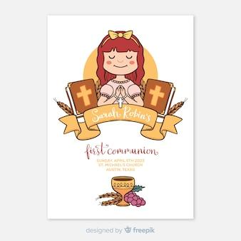 最初の聖体拝領の招待状のテンプレート