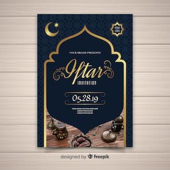 Приглашение на ифтар