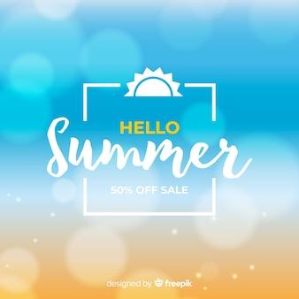 こんにちは夏
