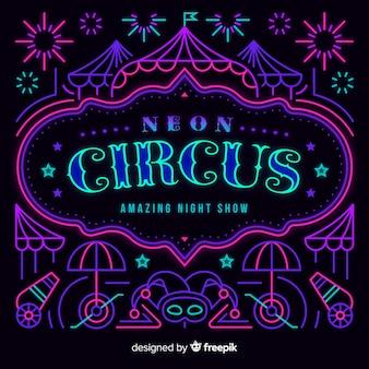 Цирковые неоновые надписи