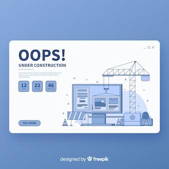 工事中ランディングページテンプレート