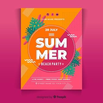 Шаблон плаката летняя вечеринка