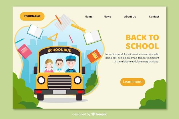Вернуться на страницу школы