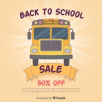 Назад к школьным продажам