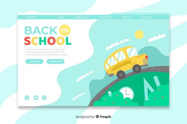 学校の着陸ページに戻る