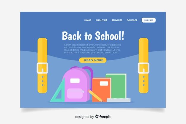 学校のランディングページのテンプレートに戻る