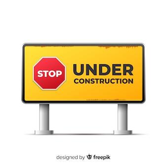 黄色の工事中のリアルなサイン
