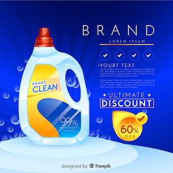 洗濯洗剤販売のリアル広告