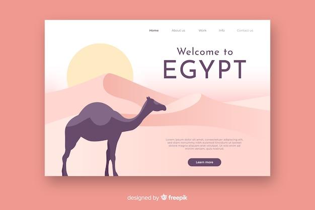 エジプトランディングページへようこそ
