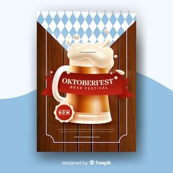 Реалистичный шаблон постера октоберфест