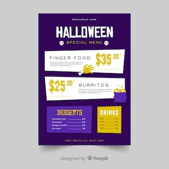 Шаблон меню хэллоуин в плоском дизайне