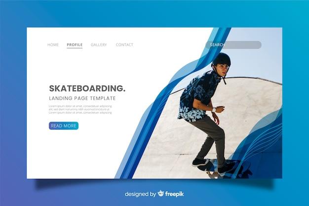 スケートボードスポーツのランディングページ