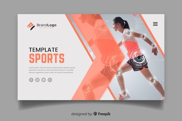 ランニングスポーツランディングページ