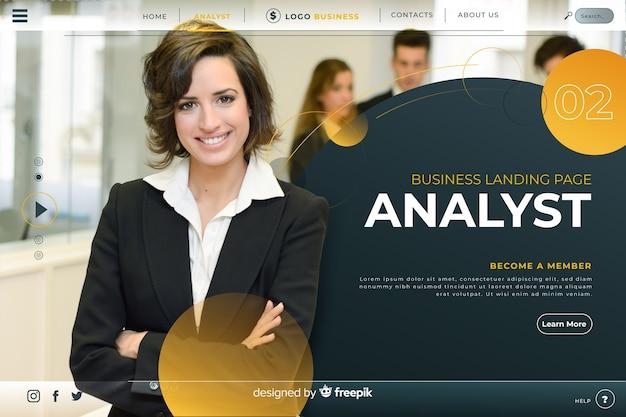 アナリストのビジネスランディングページ