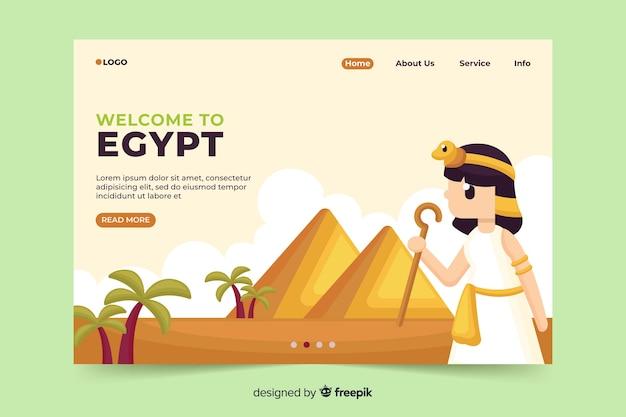 エジプトのランディングページへようこそ