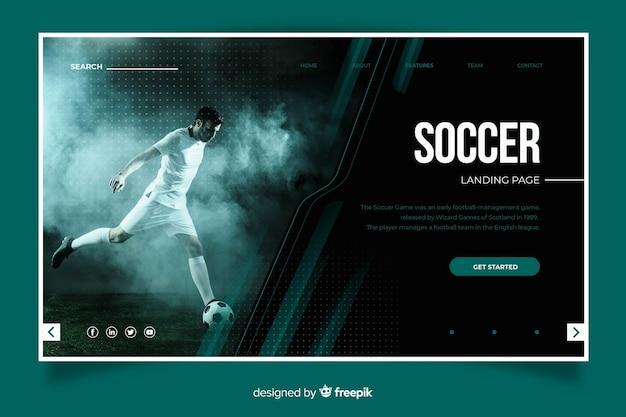 サッカースポーツのランディングページ