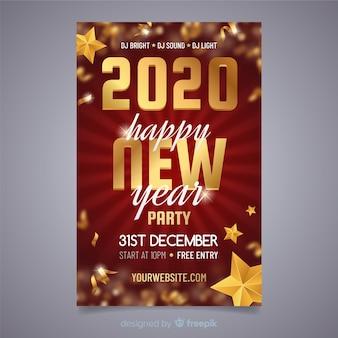 フラットなデザインの新年パーティーチラシ