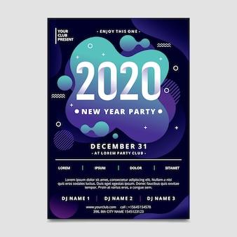 抽象的な新年パーティーポスターテンプレート