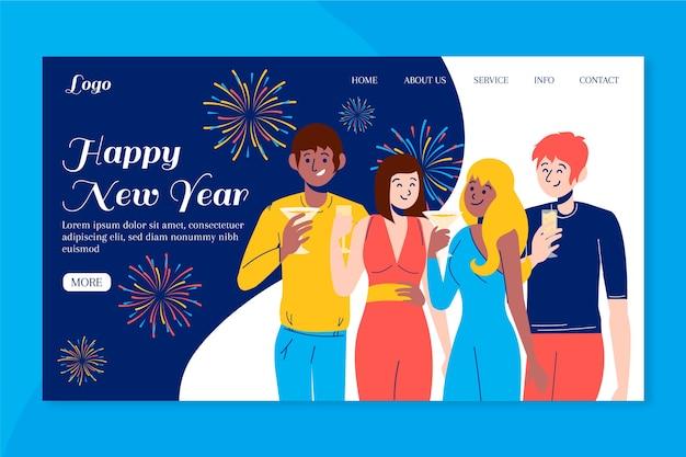 手描きテンプレート新年ランディングページ
