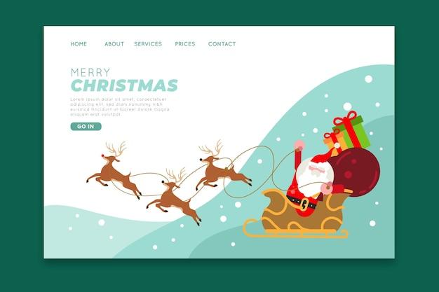 サンタとクリスマスのランディングページ