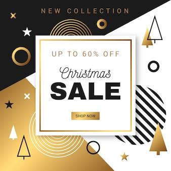 Золотая новогодняя распродажа