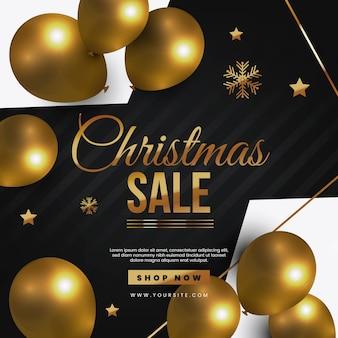 Рождественская распродажа сейчас