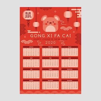 フラットなデザインの美しい旧正月カレンダー