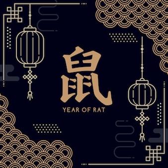 Китайский новый год в плоском дизайне