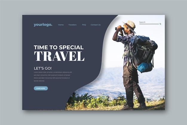 旅行のランディングページと画像