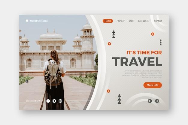旅行のランディングページの時間です