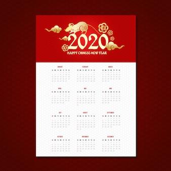 フラットなデザイン中国の旧正月カレンダー