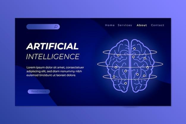 テンプレート人工知能のランディングページ