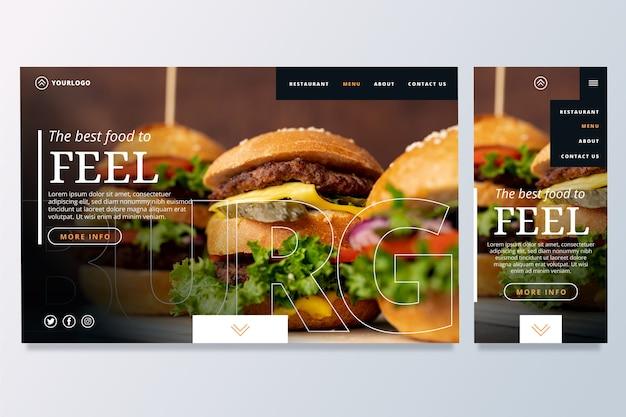 食品のランディングページテンプレート