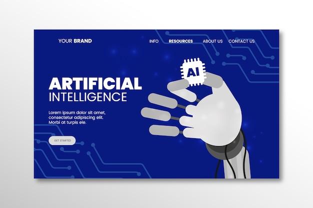 人工知能のランディングページ