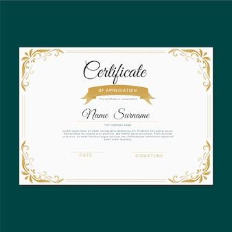 Шаблон сертификата с современной концепцией