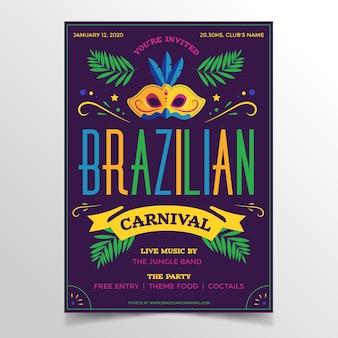 フラットなデザインのブラジルカーニバルポスターテンプレート