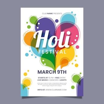 Флаер фестиваля холи с плоским / шаблон плаката фестиваля