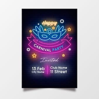 Шаблон плаката для неоновых карнавальных вечеринок