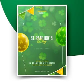 風船とクローバーの聖パトリックの日のポスター