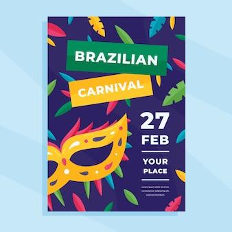 フラットなデザインのブラジルのカーノバルポスターテンプレート