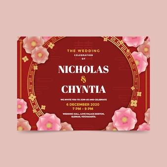 中国風の結婚式の招待状のテンプレート